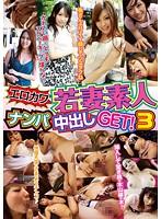 エロカワ若妻素人ナンパ中出しGET! 3