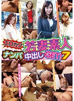 エロカワ若妻素人ナンパ中出しGET! 7