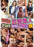 エロカワ若妻素人ナンパ中出しGET! 9