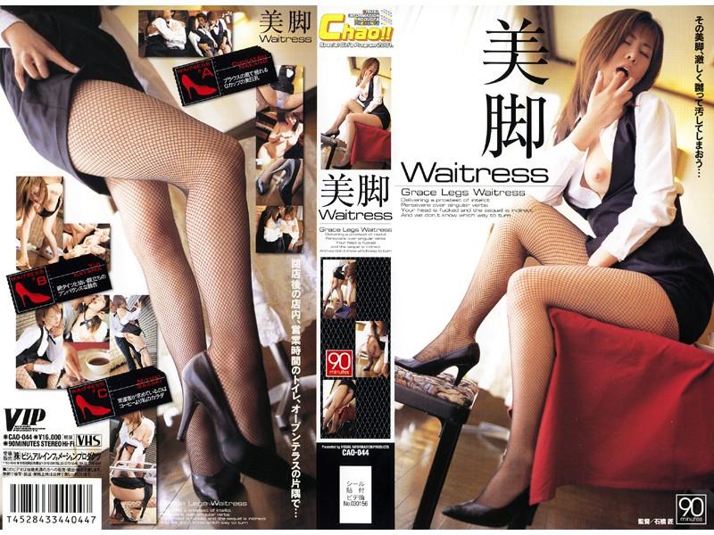 美脚 Waitress