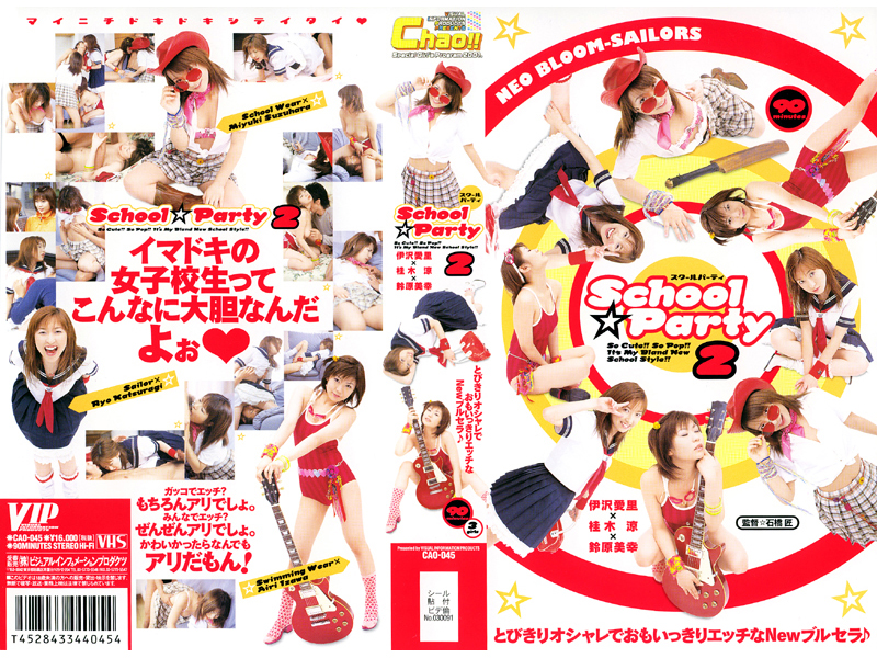 (78cao045)[CAO-045] School Party2 ダウンロード