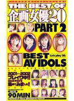 THE BEST OF 企画女優20 PART2 ダウンロード