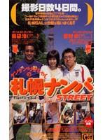 ケンケン&タクちゃんの札幌ナンパSTREET