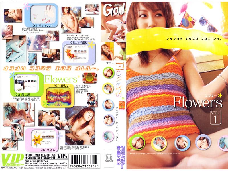 (78god169)[GOD-169] Flowers VOL.1 ダウンロード