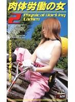 肉体労働の女 2 ダウンロード