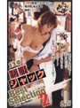 制服ジャック Best Selection 2