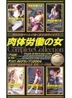 肉体労働の女 complete collection ダウンロード