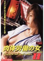 肉体労働の女 8 ダウンロード