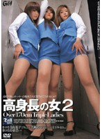 高身長の女 2 Over 170cm Triple Ladies