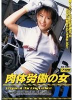 肉体労働の女 11 ダウンロード