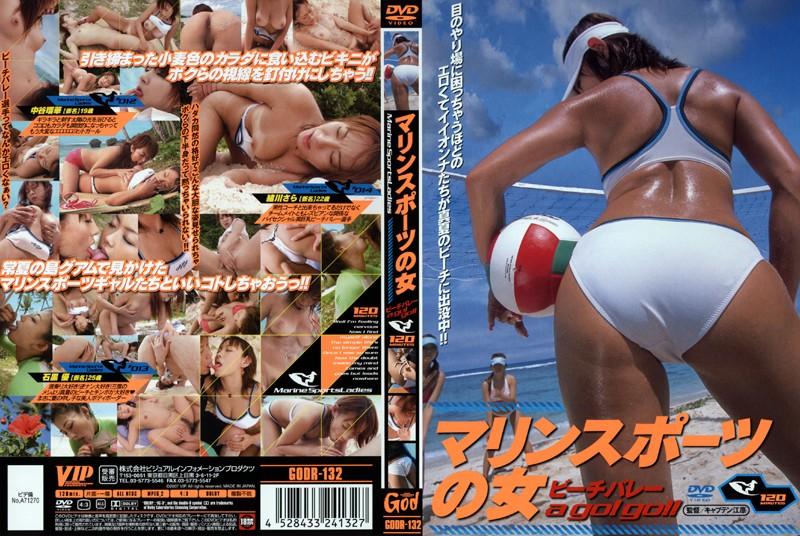 マリンスポーツの女 ビーチバレー a go!go!!