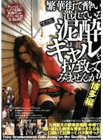 Dead D***k Girls on a Busy Street Hakata Edition Download