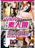 Vin Vin素人娘 10人4時間 ダウンロード