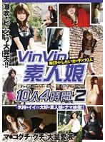 Vin Vin素人娘 10人4時間 Part2 ダウンロード
