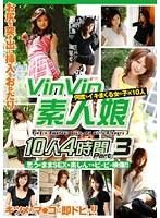Vin Vin素人娘 10人4時間 Part3 ダウンロード