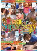 夏物語 Super Sexyビーチ ダウンロード