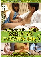ホテルマッサージ嬢が金欲しさに至るワイセツ行為の記録 5 ダウンロード