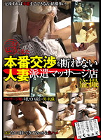 三行広告で見た本番交渉を断れない人妻派遣マッサージ店盗撮 ダウンロード