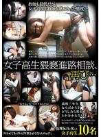 【職権乱用】女子校生猥褻進路相談、再び… ダウンロード