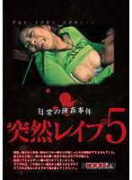日常の強姦事件 突然レイプ 5 被害者6人