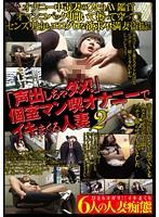 「声出しちゃダメ!」個室マン喫オナニーでイキまくる人妻シリーズ動画