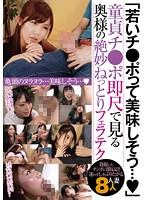 「若いチ●ポって美味しそう…◆」童貞チ●ポ即尺で見る奥様の絶妙ねっとりフェラテク ダウンロード