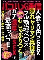 パコハメ通信 人妻と0円でSEX 隠れヤリマン奥様がフル勃起ペ〇スにむしゃぶりつくガチ濃厚SEXは最高っパコ!! ダウンロード