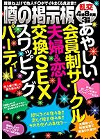 あやしい会員制サークル 夫婦&恋人交換SEXスワッピングパーティー ダウンロード