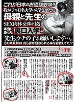 これが日本のお受験戦争!!我が子を有名大学に入学させたい母親と先生のSEX肉体交渉が続出本当にあった裏口入学!!「先生、ウチの子お願いします…。」その時旦那は、自ら妻が寝取られる事を容認してた!? ダウンロード