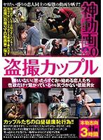 盗撮カップル 神動画2.0 ダウンロード
