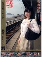 人妻沿線 ぶらり旅 鎌倉 ダウンロード