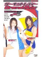 サーキットレディーGrand-Prix ダウンロード