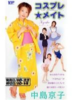 コスプレ★メイト 中島京子 ダウンロード