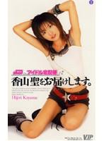 アイドル宅配便 香山聖をお届けします。