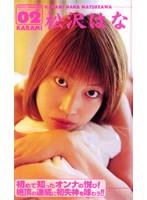 KARAMI 02 松沢はな