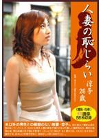 人妻の恥じらい 涼子26歳 ダウンロード