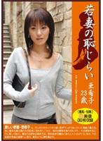 若妻の恥じらい 亜希子23歳 ダウンロード