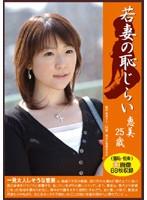 若妻の恥じらい 恵美25歳 ダウンロード