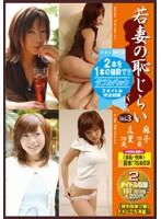 若妻の恥じらい オムニバス Vol.3 ダウンロード