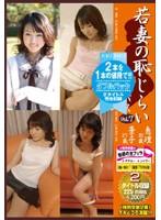 若妻の恥じらい オムニバス Vol.7 ダウンロード