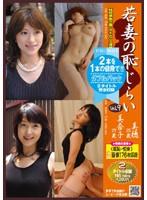 若妻の恥じらい オムニバス Vol.9亜麻