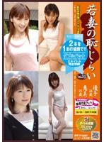 若妻の恥じらい オムニバス Vol.10 ダウンロード
