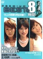 若妻の恥じらい PREMIUM BEST 2 ダウンロード