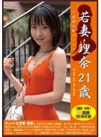 若妻 〜禁断の恥じらい〜 理奈21歳 ダウンロード