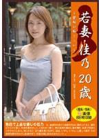 若妻の恥じらい 若妻・佳乃20歳 ダウンロード