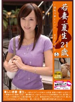 Young Wife's Shame Young Wife Natsu Raw 21 Years Old Download