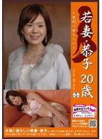若妻の恥じらい 若妻・恭子20歳 ダウンロード