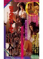 告白ドキュメント(1) 禁断の女子校生セックスパーティ潜入!! ダウンロード