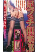 足フェチ倶楽部vol.10 ダウンロード