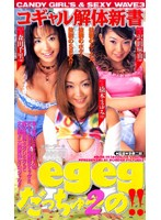 コギャル解体新書 egegだっちゅ〜の!!2 ダウンロード